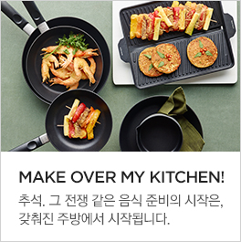 추석맞이, Make Over My Kitchen!